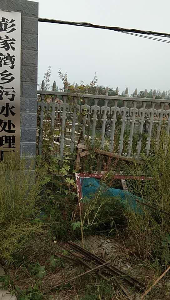 彭家湾污水处理厂施工案例